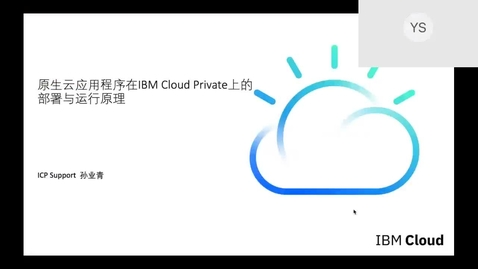 Thumbnail for entry 原生云应用程序在IBM Cloud Private上的部署与运行原理