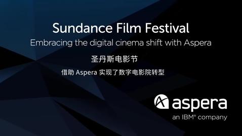 """Thumbnail for entry 圣丹斯电影节(即""""日舞影展"""")借助 Aspera 实现数字电影院转型"""