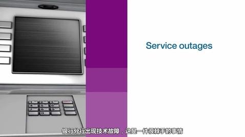 Thumbnail for entry IBM_ATM 和分支机构支持服务
