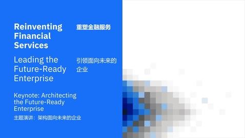 Thumbnail for entry 架构面向未来的企业主题演讲