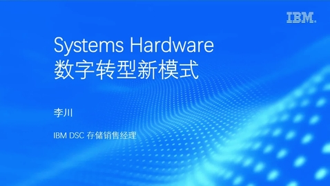 Thumbnail for entry System Hardware 数字转型新模式