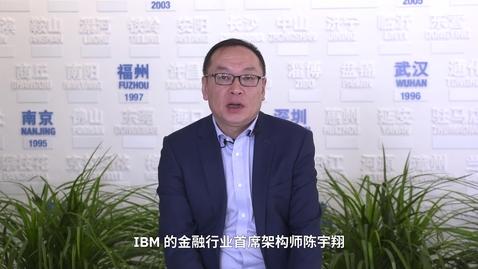 Thumbnail for entry 提升业务连续性,从根本上实现降本增效 -  陈宇翔