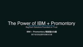 Thumbnail for entry IBM 和 Promontory 基于信任的监管科技解决方案,可释放强大力量
