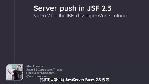 Thumbnail for entry JSF 2.3 中的服务器推送