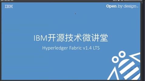 Thumbnail for entry 03. Fabric 1.4 TLS 概述