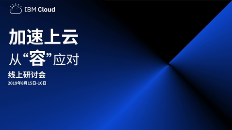 "Thumbnail for entry 从""容""上云,多云时代  --   跨平台多云管理解决方案 - IBM Cloud Pak for Multicloud Management"