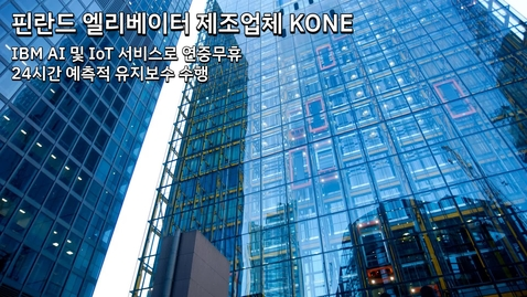 Thumbnail for entry KONE :  IBM AI 및 IoT 서비스를 통해 24/7 예측적 유지보수 수행