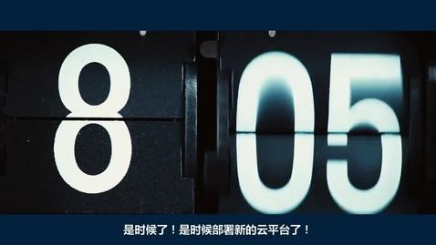 Thumbnail for entry IBM Cloud - 是时候了