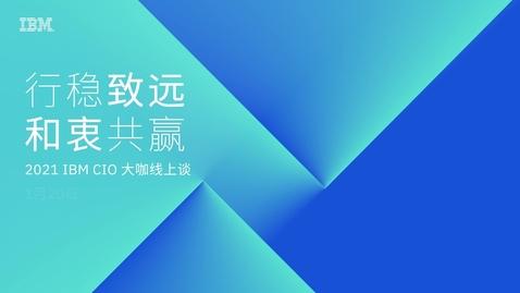 Thumbnail for entry IBM 协同智慧云边:5G 时代边缘计算管理服务