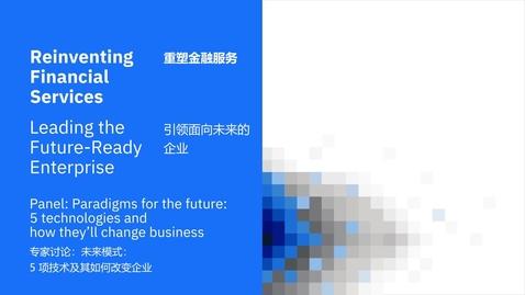 Thumbnail for entry 专家讨论:未来模式 - 5 项技术及其如何改变企业
