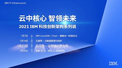 Thumbnail for entry 2021 IBM 科技创新架构系列说:云闪存 — 让存储化繁为简