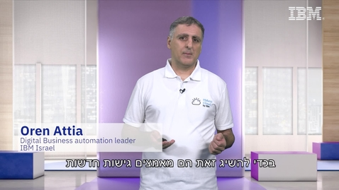 Thumbnail for entry #ThinkIsrael - IBM cloud pak for business automation- new innovative capabilities, a quick overview - Oren Attia, Digital Business Automation Leader, IBM Israel