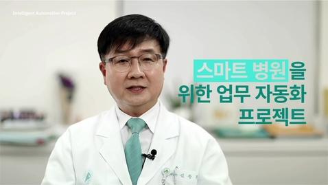 Thumbnail for entry 서울아산병원+IBM: 스마트 병원을 위한 업무 자동화 프로젝트 (티저 영상)