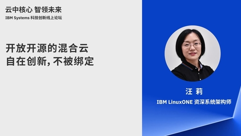 Thumbnail for entry 2020 IBM Systems 科技创新线上论坛 - 混合云平台分论坛 - 开放开源的混合云 - 自在创新,不被绑定