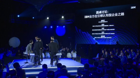Thumbnail for entry 2018 IBM人工智能与数字化重塑行动日- Panel