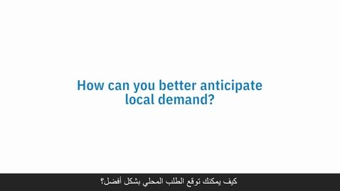 Thumbnail for entry كيفية تحسين توقع الطلب المحلي