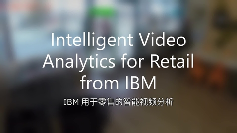 Thumbnail for entry IBM 在 NRF 2019:智能视频提供商店视频洞察