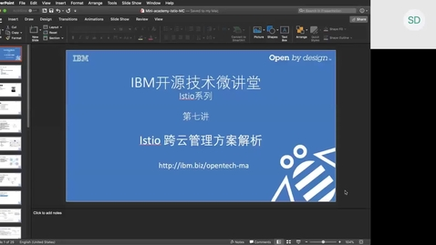 Thumbnail for entry 07_Istio 跨云管理方案解析