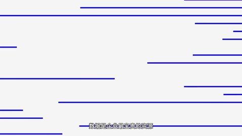 Thumbnail for entry 保护数据,普遍加密在行动.mp4