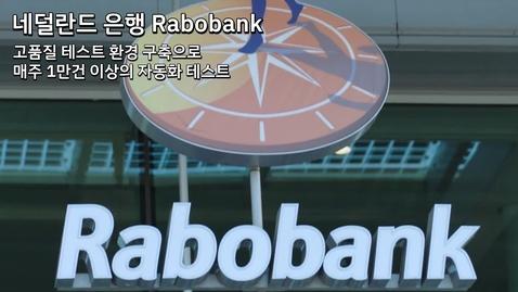 Thumbnail for entry Rabobank: 고품질 테스트 환경 구축으로 매주 1만건 이상의 자동화 테스트
