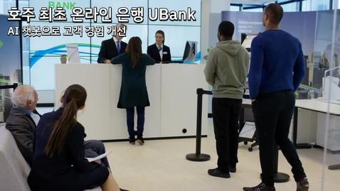 Thumbnail for entry UBank: AI 챗봇으로 고객 경험 개선