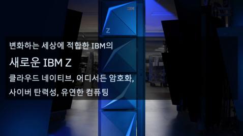 Thumbnail for entry 모두가 원하는 클라우드 인프라 IBM z15® 이야기: 하이브리드 클라우드 세상에서 데이터 프라이버시, 보안 및 복원력의 새로운 기준 수립