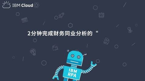 Thumbnail for entry RPA案例之二:财务同业分析演示视频