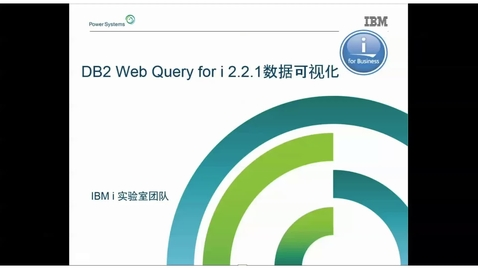 Thumbnail for entry Db2 Web Query for i 2.2.1數據可視化(下拉觀看更多相關視頻↓↓↓)