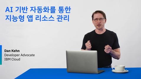 Thumbnail for entry [데모 영상] AI기반 자동화를 통한 지능형 앱 리소스 관리