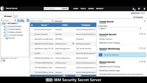 Thumbnail for entry 保护和管理特权帐户