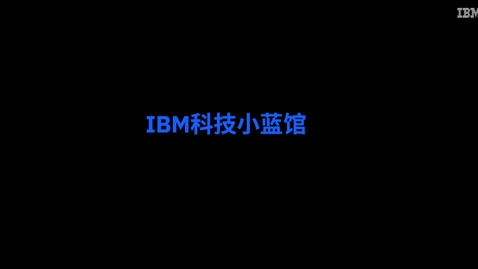 Thumbnail for entry IBM科技小蓝馆(第一期)-IBM数字化平台