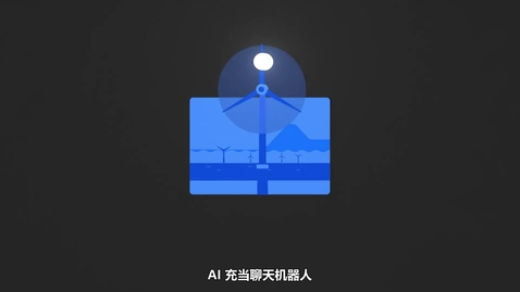 Thumbnail for entry Cloud Pak For Data 成功案例:Operationalize Trusted AI with IBM Watson OpenScale