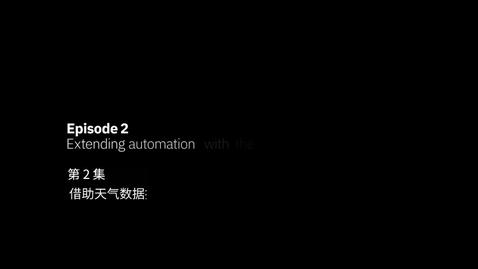 Thumbnail for entry 第 2 集 - 借助天气数据扩展自动化功能