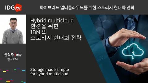 Thumbnail for entry 하이브리드 멀티 클라우드를 위한 IBM 스토리지 현대화 전략
