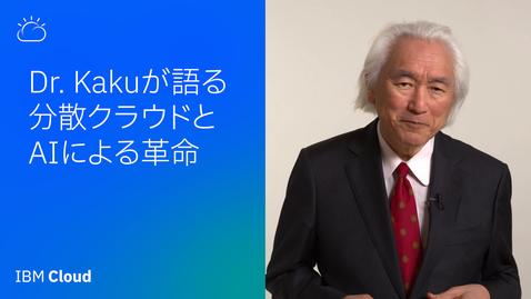 Thumbnail for entry Dr. Kakuが語る分散クラウドとAIによる革命
