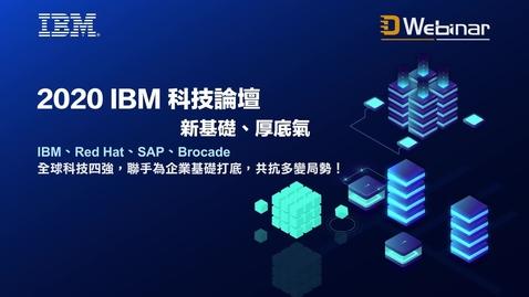 Thumbnail for entry IBM 2020 科技論壇精彩回放:新基礎,厚底氣