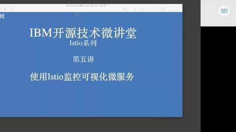 Thumbnail for entry 05_使用 Istio 监控可视化微服务