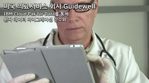Thumbnail for entry Guidewell: IBM Cloud Pak for Data를 통해 환자 데이터 마이그레이션 간소화