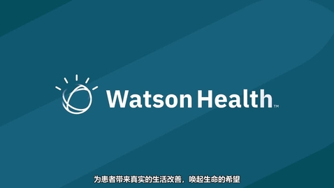 Thumbnail for entry IBM Watson Health: 高级认知功能