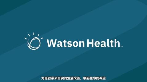 Thumbnail for entry IBM Watson Health: 高级认知功能