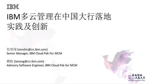 Thumbnail for entry LiveDemo-IBM多云管理在中国大行落地实践及创新