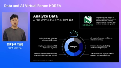 Thumbnail for entry 뉴노멀 시대를 위한 End to End Data & AI Platform  Watson