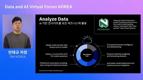 Thumbnail for entry 뉴노멀 시대를 위한 End to End Data & AI Platform  Watson