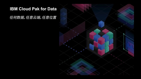 Thumbnail for entry 演示:下一代数据和人工智能平台(The next generation data and AI platform )