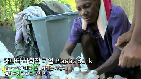 Thumbnail for entry Plastic Bank: LinuxONE에서 블록체인을 사용해 개발도상국 빈곤 문제 제거