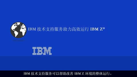 Thumbnail for entry IBM 技术支持服务助力高效运行 IBM Z