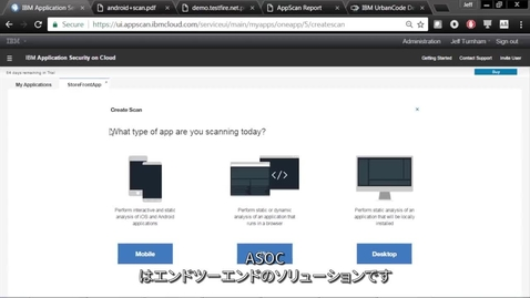 Thumbnail for entry 包括的なIBM Application Security on Cloudデモ:2017年5月版