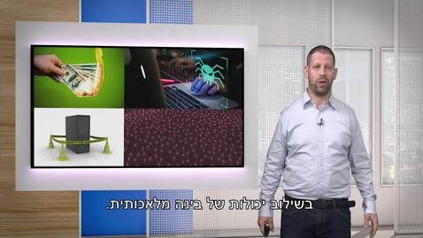 Thumbnail for entry #ThinkIsrael - Holistic Approach to Multicloud - Lotan Vigiser, Hybrid Cloud ,Sales Specialist, Cloud & Cognitive, IBM Israel