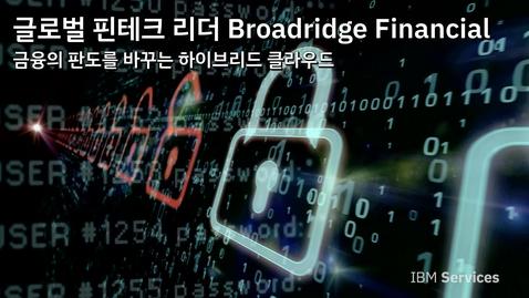 Thumbnail for entry Broadridge Financial: 클라우드를 통한 확장성 및 복원력 제공