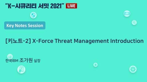 Thumbnail for entry 2021년 대한민국 보안 대전망 'K-시큐리티 서밋